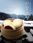 음식, 겨울, 군것질 (Food And Drink), 찐빵 (음식)
