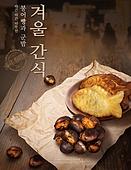 음식, 겨울, 군것질 (Food And Drink), 군밤, 붕어빵