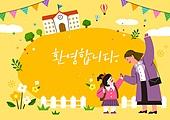 교육 (주제), 개학 (교육), 학교건물 (교육시설), 학생, 프레임, 인사 (제스처), 유치원, 유치원생, 부모, 엄마, 학부모, 봄