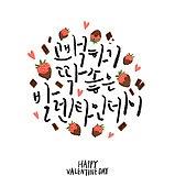 캘리그래피 (문자), 발렌타인데이 (홀리데이), 발렌타인카드 (축하카드), 축하이벤트 (사건), 상업이벤트 (사건), 초콜릿 (달콤한음식), 프로포즈 (축하이벤트), 딸기, 하트