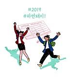 2019년, 새해 (홀리데이), 성취 (성공), 결의, 교육 (주제), 학생, 교복, 대학수학능력시험 (시험)
