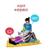 2019년, 새해 (홀리데이), 성취 (성공), 결의, 건강관리 (주제), 건강한생활 (주제), 다이어트, 운동