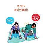 2019년, 새해 (홀리데이), 성취 (성공), 결의, 건강관리 (주제), 건강한생활 (주제), 다이어트, 운동, 요가
