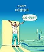 2019년, 새해 (홀리데이), 성취 (성공), 결의, 건강관리 (주제), 건강한생활 (주제), 아침, 기상 (움직이는활동)