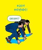 2019년, 새해 (홀리데이), 성취 (성공), 결의, 비즈니스, 동료 (역할), 경쟁 (컨셉)