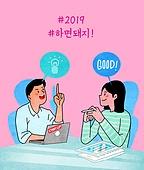 2019년, 새해 (홀리데이), 성취 (성공), 결의, 비즈니스, 동료 (역할), 사업관계 (비즈니스), 스타트업, 파트너십 (팀워크)