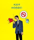 2019년, 새해 (홀리데이), 성취 (성공), 결의, 건강관리 (주제), 건강한생활 (주제), 담배제품 (인조물건), 금연 (흡연문제)