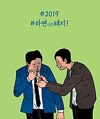 2019년, 새해 (홀리데이), 성취 (성공), 흡연 (주제), 흡연문제 (컨셉)