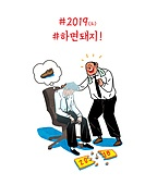 2019년, 새해 (홀리데이), 성취 (성공), 경영자 (책임자), 고통, 펩토크 (대화)