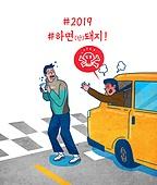 2019년, 새해 (홀리데이), 성취 (성공), 도로, 스마트폰, 스몸비 (컨셉), 횡단보도, 화 (컨셉)