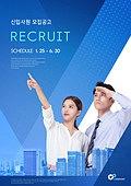 비즈니스, 채용 (고용문제), 구인광고 (표지판), 구직 (실업)