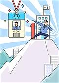 구직 (실업), 고용문제 (주제), 취업준비생, 채용 (고용문제), 구인광고 (표지판), 일러스트, 합격, 화이트칼라 (전문직), 신입사원 (화이트칼라)