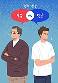 편견, 갈등 (컨셉), 문제, 세대차이 (나이차이), 커뮤니케이션문제, 스트레스