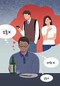 편견, 갈등 (컨셉), 문제, 세대차이 (나이차이), 커뮤니케이션문제, 스트레스, 혼술, 술 (음료)