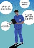 편견, 갈등 (컨셉), 문제, 남성 (성별), 성차별, 스트레스, 간호사 (의료직)