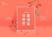 봄, 세일, 꽃, 튤립, 배너
