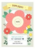 파티, 프레임, 생일, 돌잔치, 생일카드, 초대장 (축하카드), 꽃, 식물, 라벨