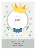 파티, 프레임, 생일, 돌잔치, 생일카드, 초대장 (축하카드), 왕관, 레이스 (천), 리본 (봉제도구)