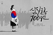 3.1운동 (세계역사사건), 독립선언, 독립운동가, 대한민국 (한국), 태극기 (국기), 그래픽이미지 (Computer Graphics)