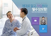 그래픽이미지, 편집디자인, 레이아웃, 상해 (건강이상), 보험 (주제), 보험설계사 (금융직), 건강관리 (주제), 암 (질병), 암보험, 건강검진 (진찰)