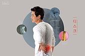 그래픽이미지, 합성, 고통 (컨셉), 건강관리 (주제), 고통, 상해 (건강이상), 한국인, 허리, 요통 (질병)
