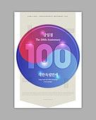 3.1운동 100주년 포스터