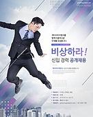 그래픽이미지, 편집디자인, 공고 (메시지), 비즈니스, 채용 (고용문제), 한국인, 비즈니스맨, 남성, 이력서, 성공, 합격, 신입사원 (화이트칼라)