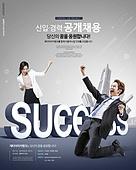 그래픽이미지, 편집디자인, 공고 (메시지), 비즈니스, 채용 (고용문제), 한국인, 비즈니스맨, 비즈니스우먼, 이력서, 성공, 합격, 신입사원 (화이트칼라)