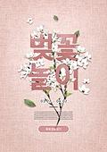 그래픽이미지 (Computer Graphics), 편집디자인, 포스터, 봄, 상업이벤트 (사건), 프레임, 꽃, 꽃잎, 벚꽃축제