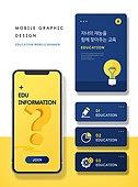 템플릿 (유저인터페이스), 웹템플릿, 스마트폰, 모바일템플릿 (웹모바일), 교육 (주제)