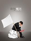 그래픽이미지, 취업준비생 (역할), 구직 (실업), 채용 (고용문제), 이력서, 구인광고, 한국인, 용감 (컨셉)