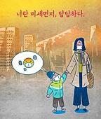 건강관리, 대기오염, 사고재해, 스모그 (대기오염), 환경오염, 공해 (환경오염), 마스크 (방호용품), 사람