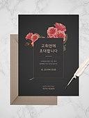 편지, 초대장 (축하카드), 축하카드, 생일, 생일카드, 칠순잔치 (생일), 장미