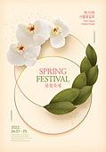 봄 꽃 축체