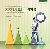 그래픽이미지, 편집디자인, 보험 (주제), 어린이 (인간의나이), 저축, 금융, 그래프, 성장, 인포그래픽