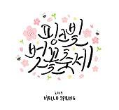 캘리그래피 (문자), 손글씨, 봄, 꽃, 벚꽃, 새싹, 축하이벤트 (사건), 꿀벌, 벚꽃축제, 전통축제 (홀리데이), 꽃잎