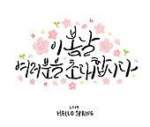 캘리그래피 (문자), 손글씨, 봄, 꽃, 벚꽃, 새싹, 축하이벤트 (사건), 초대장 (축하카드), 꽃잎