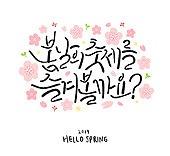 캘리그래피 (문자), 손글씨, 봄, 꽃, 벚꽃, 새싹, 축하이벤트 (사건), 전통축제 (홀리데이), 봄 (계절), 꽃잎