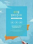 팝업, 공유 (컨셉), 카드뉴스, 우산 (액세서리)