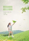 식목일, 자연 (주제), 교육 (주제), 어린이 (인간의나이), 잔디밭 (경작지), 환경보호 (환경), 견학 (사건)
