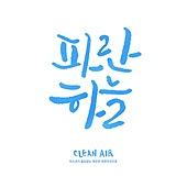 캘리그래피 (문자), 손글씨, 대기오염 (공해), 맑은하늘 (하늘), 파랑 (색상)