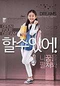 그래픽이미지, 편집디자인, 포스터, 교육 (주제), 학생, 꿈같은 (컨셉), 희망, 도전, 성공, 초등학생, 여학생