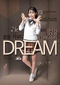 그래픽이미지, 편집디자인, 포스터, 교육 (주제), 학생, 꿈같은 (컨셉), 희망, 도전, 성공, 고등학생, 여학생