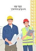 5월, 기념일 (사건), 연례행사 (사건), 근로자의날, 노동자 (직업), 팀워크 (협력)