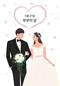 기념일, 축하 (컨셉), 부부, 신부 (결혼식역할), 신랑, 결혼, 부부의날