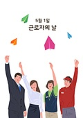 5월, 기념일, 연례행사 (사건), 근로자의날, 노동자 (직업), 비즈니스