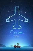 그래픽이미지, 합성, 포스터, 어린이 (인간의나이), 꿈같은 (컨셉), 장래희망, 홀로그램, 강렬한빛 (발광), 직업, 파일럿 (운송직업)