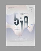 포스터, 기념일, 5.18민주화운동, 민주화운동, 타이포그래피 (문자), 패턴, 태극무늬 (한국전통)