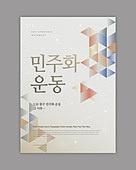 포스터, 기념일, 5.18민주화운동, 민주화운동, 타이포그래피 (문자), 패턴