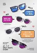 그래픽이미지, 편집디자인, 이벤트페이지, 세일 (사건), 상업이벤트 (사건), 팝업, 선글라스, 안경, 패션
